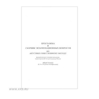 Программа и сборник экз. вопросов по акустико-эмиссионному методу НК. I, II, III уровни.
