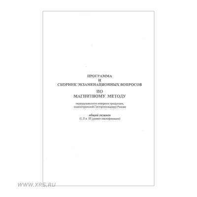Программа и сборник экз. вопросов по магнитному методу НК. I, II, III уровни.