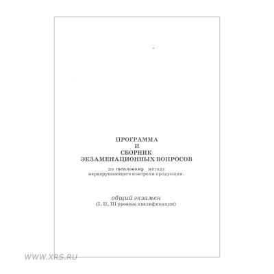 Программа и сборник экз. вопросов по тепловому методу НК. I, II, III уровни.