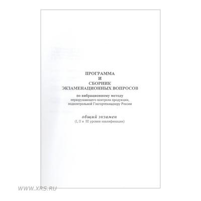 Программа и сборник экз. вопросов по вибрационному методу НК. I, II, III уровни.