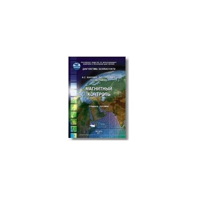 Учебное пособие Магнитный контроль