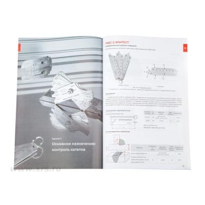 Практическое пособие «Шаблоны сварщика для визуально измерительного контроля»