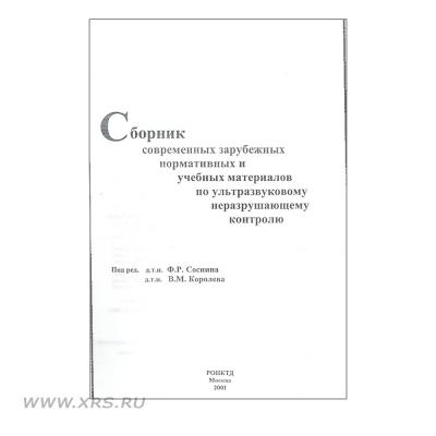 Сборник современных зарубежных нормативных и учебных материалов по УЗК.