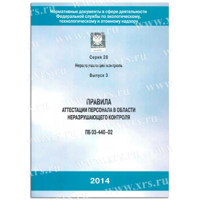 Правила аттестации персонала в области неразрушающего контроля ПБ 03-440-02