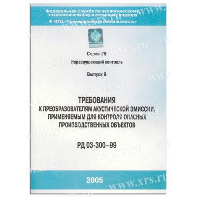 РД 03-300-99 (Требования к преобразователям акустической эмиссии)