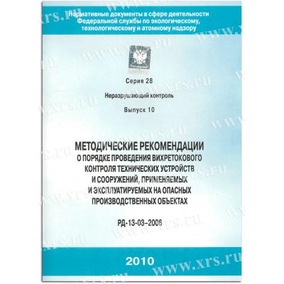 РД-13-03-2006 Порядок проведения вихретокового контроля