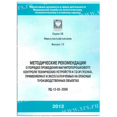РД 13-05-2006 Порядок проведения магнитопорошкового контроля