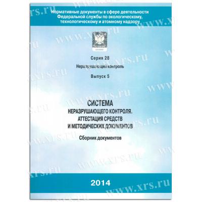 Система НК. Аттестация средств и методических документов