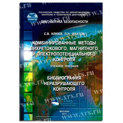 Библиография НК Комбинированные методы вихретокового, магнитного и электропотенциального контроля
