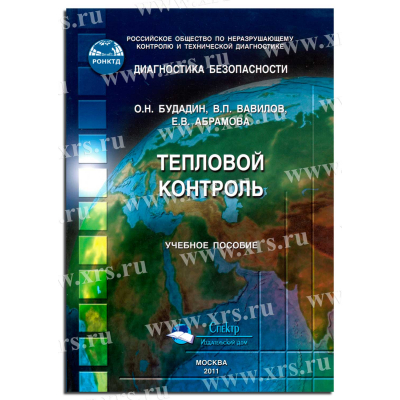 Учебное пособие Тепловой контроль