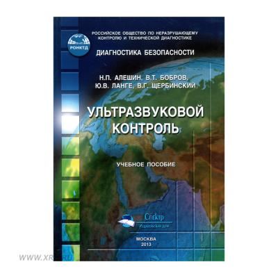 Учебное пособие Ультразвуковой контроль