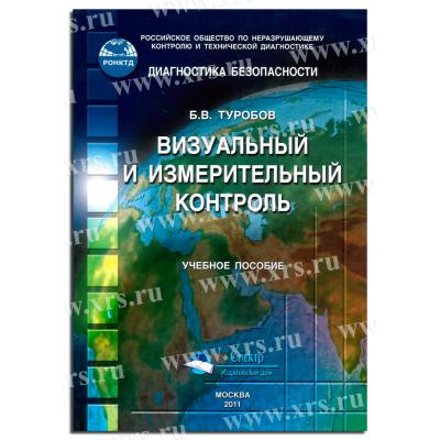 Учебное пособие Визуальный и измерительный контроль