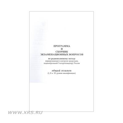 Программа и сборник экз. вопросов по радиоволновому методу НК
