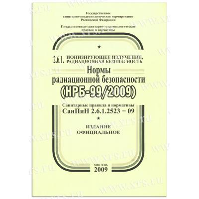 СанПиН 2.6.1.2523-09 (НРБ-99/2009)