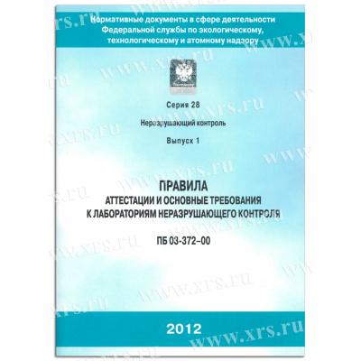 Правила аттестации и основные требованиям к лаборатория неразрушающего контроля ПБ 03-372-00