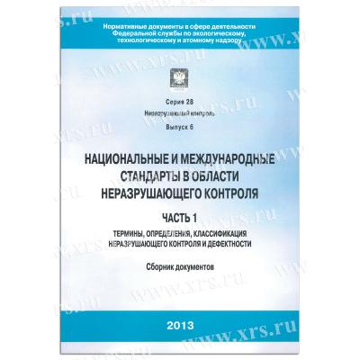 Государственные и международные стандарты в области НК. Часть 1