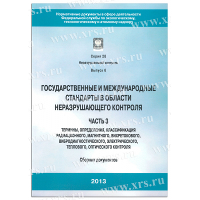 Государственные и международные стандарты в области НК. Часть 3
