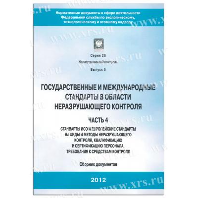 Государственные и международные стандарты в области НК. Часть 4