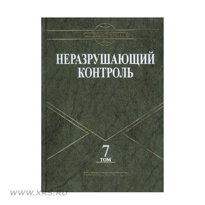 Справочник НК. Том 7: Метод акустической эмиссии. Вибродиагностика