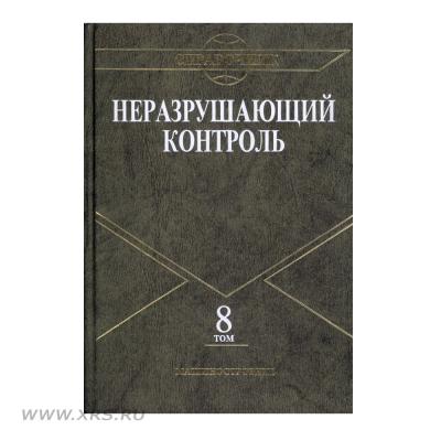 Справочник НК. Том 8: Экологическая диагностика. Антитеррористическая и криминалистическая диагностика