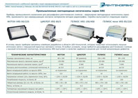 Негатоскопы для радиографического неразрушающего контроля