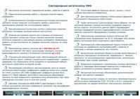 Негатоскопы для радиографического неразрушающего контроля - страница 2