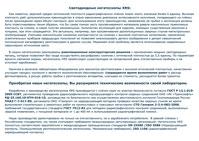 Негатоскопы для радиографического неразрушающего контроля - страница 3