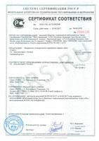 Сертификат соответствия № РОСС RU.АГ35.Н02698